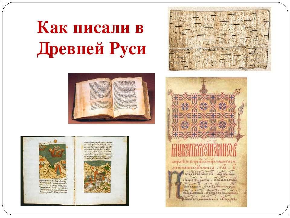Как писали в Древней Руси