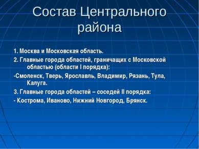 Состав Центрального района 1. Москва и Московская область. 2. Главные города ...