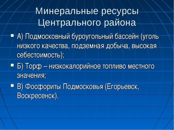 Минеральные ресурсы Центрального района А) Подмосковный буроугольный бассейн ...