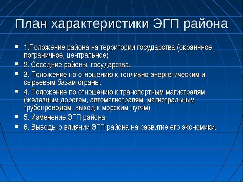 План характеристики ЭГП района 1.Положение района на территории государства (...