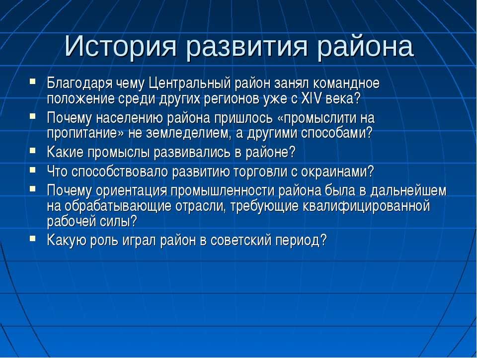 История развития района Благодаря чему Центральный район занял командное поло...