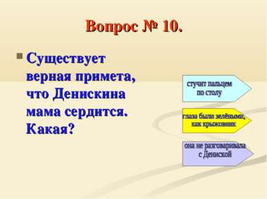 Вопрос № 10. Существует верная примета, что Денискина мама сердится. Какая?
