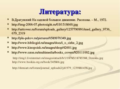 Литература: В.Драгунский На садовой большое движение. Рассказы. – М., 1972. h...