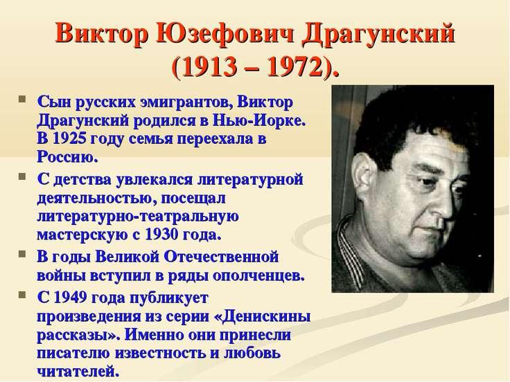 Виктор Юзефович Драгунский (1913 – 1972). Сын русских эмигрантов, Виктор Драг...