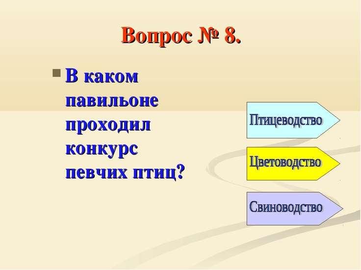 Вопрос № 8. В каком павильоне проходил конкурс певчих птиц?