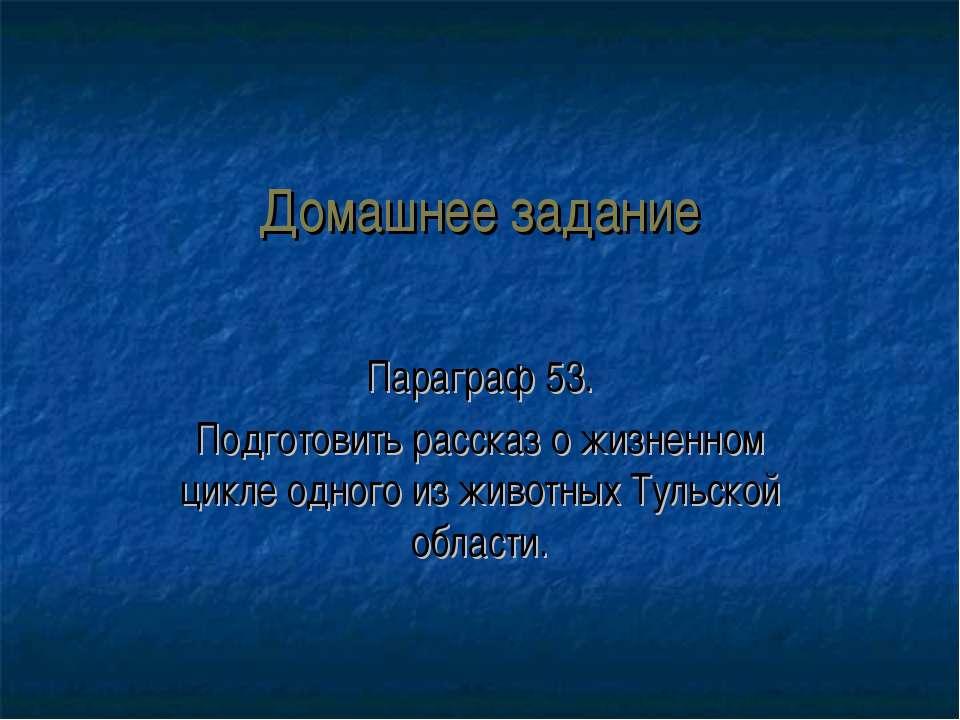 Домашнее задание Параграф 53. Подготовить рассказ о жизненном цикле одного из...