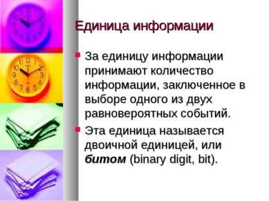 Единица информации За единицу информации принимают количество информации, зак...