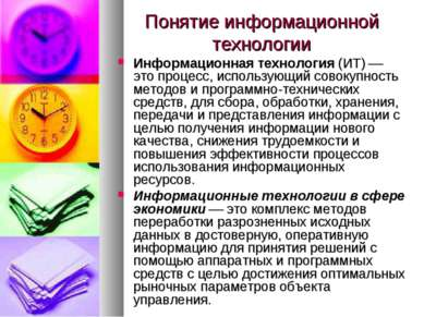 Понятие информационной технологии Информационная технология (ИТ) это процесс,...