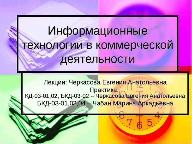 Информационные технологии в коммерческой деятельности Лекции: Черкасова Евген...