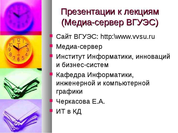 Презентации к лекциям (Медиа-сервер ВГУЭС) Сайт ВГУЭС: http:\www.vvsu.ru Меди...