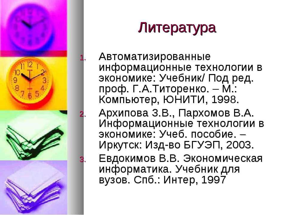 Литература Автоматизированные информационные технологии в экономике: Учебник/...