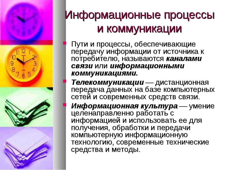 Информационные процессы и коммуникации Пути и процессы, обеспечивающие переда...