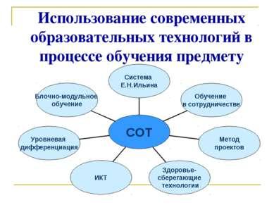 Использование современных образовательных технологий в процессе обучения пред...