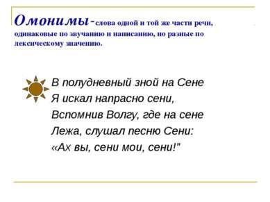 Омонимы-слова одной и той же части речи, одинаковые по звучанию и написанию, ...
