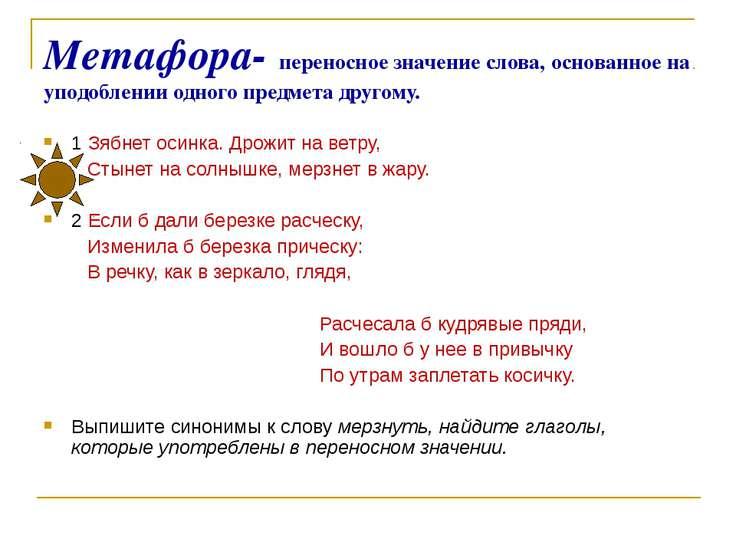 Метафора- переносное значение слова, основанное на уподоблении одного предмет...