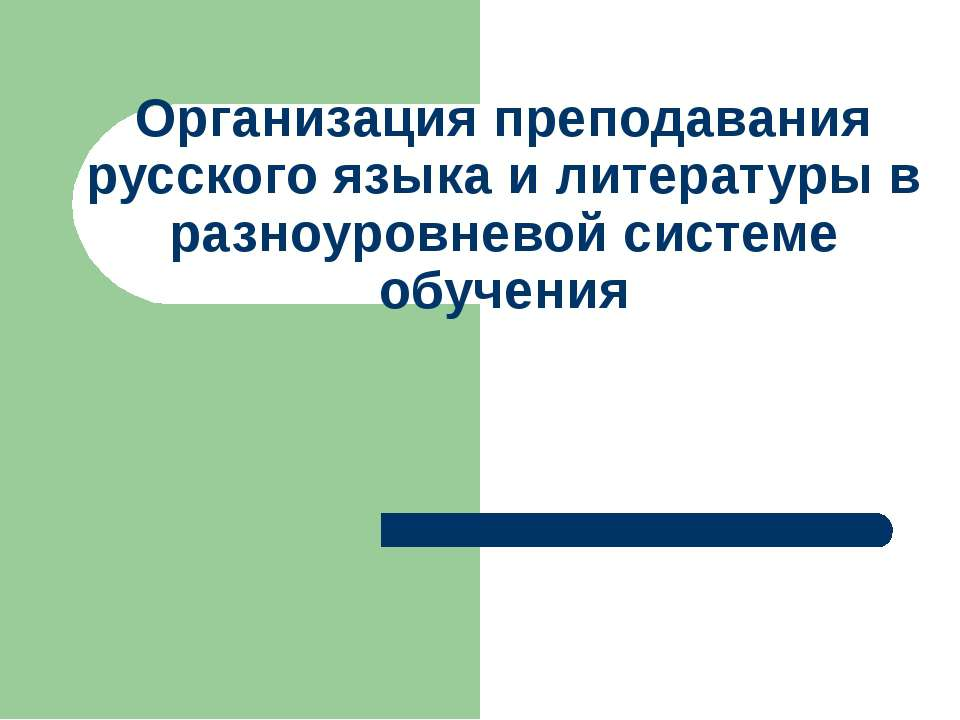 Организация преподавания русского языка и литературы в разноуровневой системе...