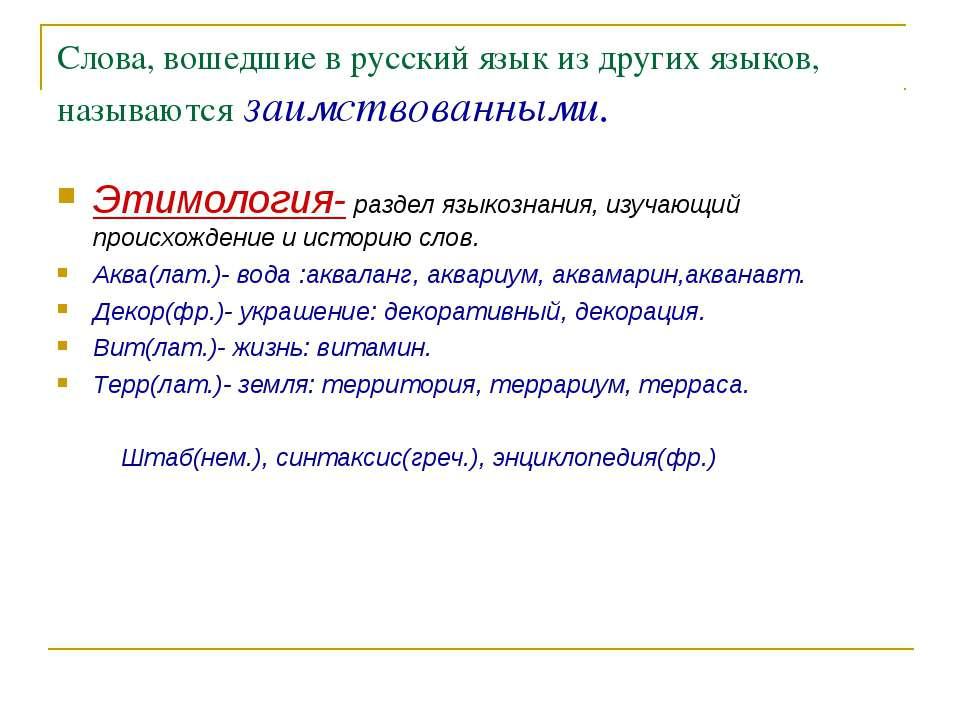 Слова, вошедшие в русский язык из других языков, называются заимствованными. ...