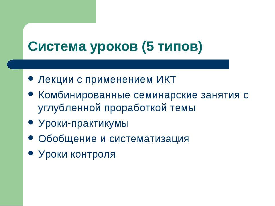 Система уроков (5 типов) Лекции с применением ИКТ Комбинированные семинарские...