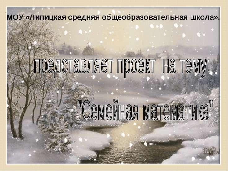 МОУ «Липицкая средняя общеобразовательная школа».