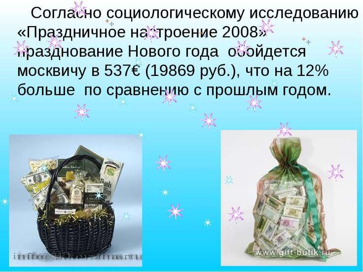 Согласно социологическому исследованию «Праздничное настроение 2008» празднов...