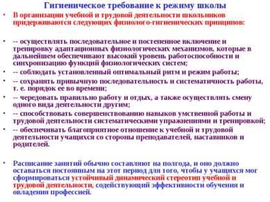 Гигиеническое требование к режиму школы В организации учебной и трудовой деят...