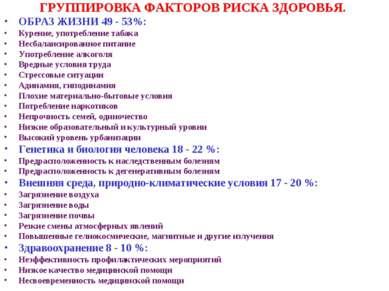 ГРУППИРОВКА ФАКТОРОВ РИСКА ЗДОРОВЬЯ. ОБРАЗ ЖИЗНИ 49 - 53%: Курение, употребле...