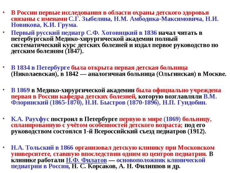В России первые исследования в области охраны детского здоровья связаны с име...