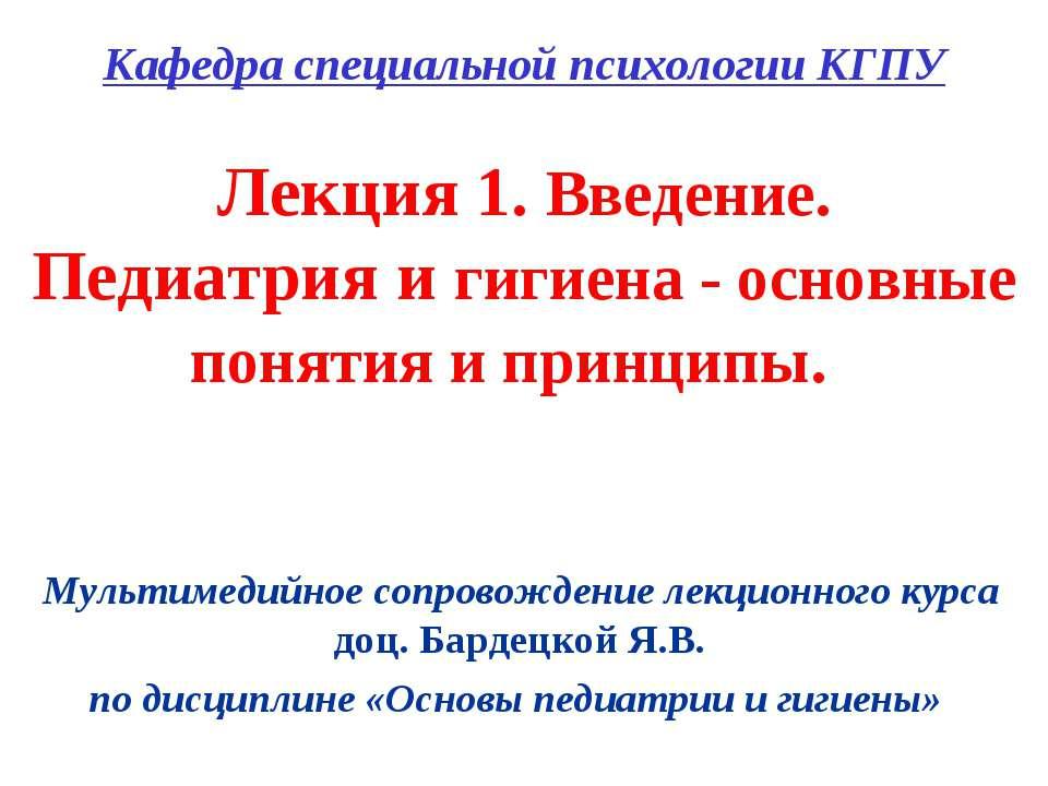 Кафедра специальной психологии КГПУ Лекция 1. Введение. Педиатрия и гигиена -...