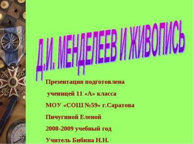Презентация подготовлена ученицей 11 «А» класса МОУ «СОШ №59» г.Саратова Пичу...