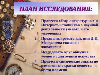 ПЛАН ИССЛЕДОВАНИЯ: Провести обзор литературных и Интернет-источников о научно...