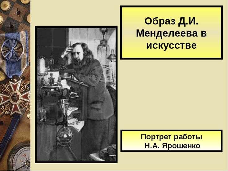 Образ Д.И. Менделеева в искусстве Портрет работы Н.А. Ярошенко