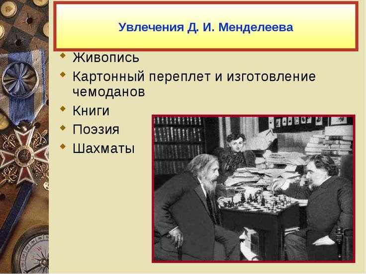 Увлечения Д. И. Менделеева Живопись Картонный переплет и изготовление чемодан...