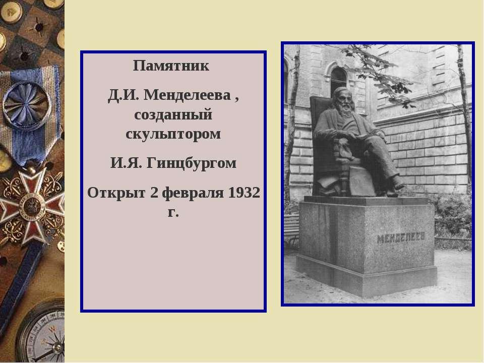 Памятник Д.И. Менделеева , созданный скульптором И.Я. Гинцбургом Открыт 2 фев...