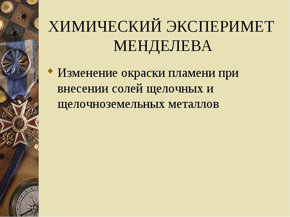 ХИМИЧЕСКИЙ ЭКСПЕРИМЕТ МЕНДЕЛЕВА Изменение окраски пламени при внесении солей ...