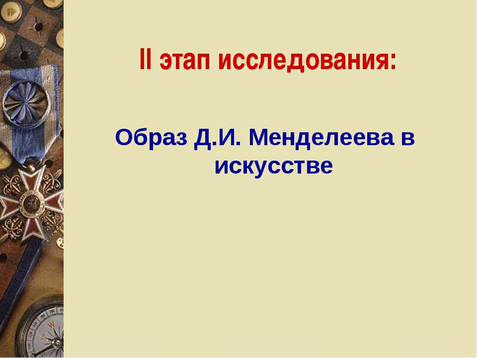 II этап исследования: Образ Д.И. Менделеева в искусстве