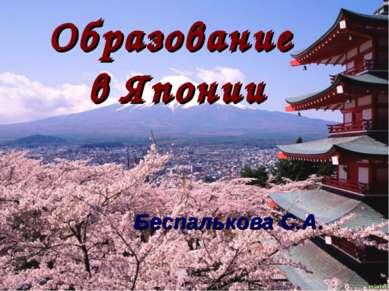 Образование в Японии Беспалькова С.А.