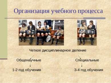Организация учебного процесса Четкое дисциплинарное деление Общенаучные Специ...