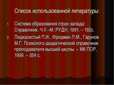 Список использованной литературы: Система образования стран запада: Справочни...