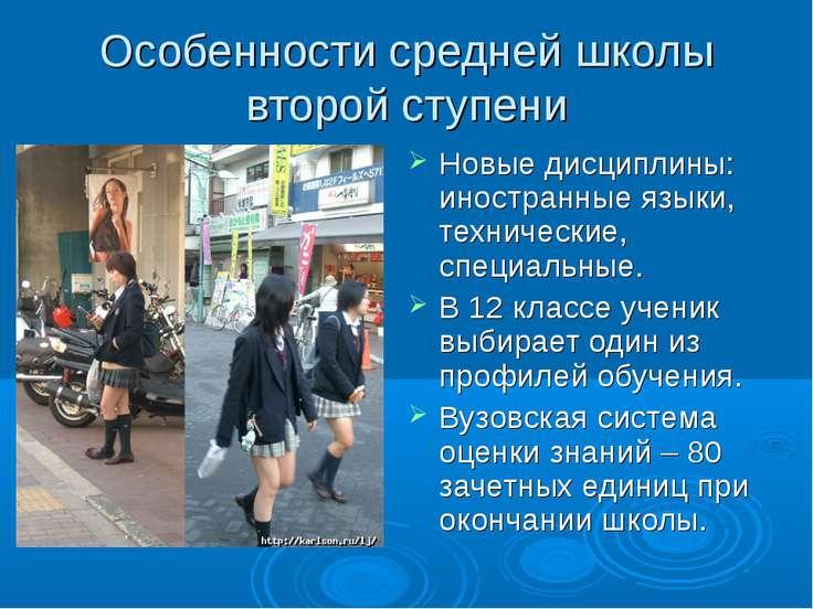 Особенности средней школы второй ступени Новые дисциплины: иностранные языки,...