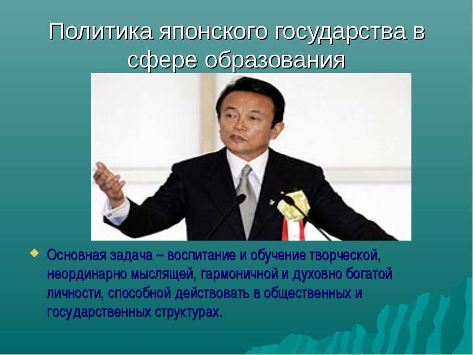 Политика японского государства в сфере образования Основная задача – воспитан...