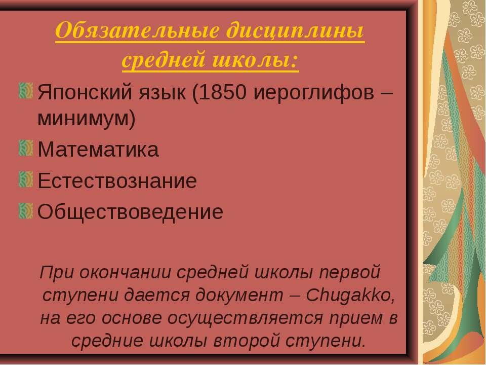 Обязательные дисциплины средней школы: Японский язык (1850 иероглифов – миним...