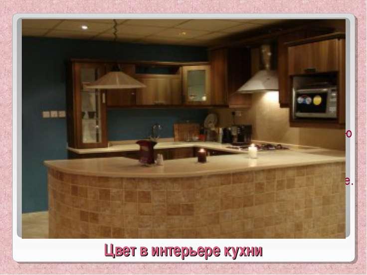 Цвет в интерьере кухни Традиционные цвета на кухне - оттенки коричневого, пер...