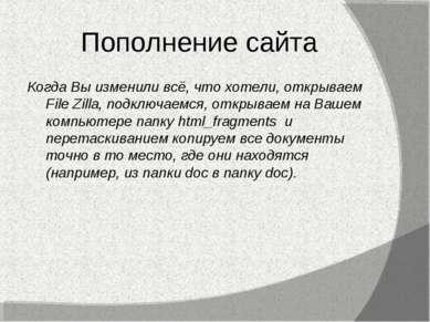 Пополнение сайта Когда Вы изменили всё, что хотели, открываем File Zilla, под...