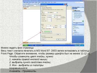 Можно задать фон страницы Весь текст сначала печатать в MS Word 97- 2003 зате...