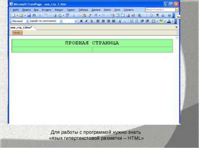 Для работы с программой нужно знать «язык гипертекстовой разметки – HTML»