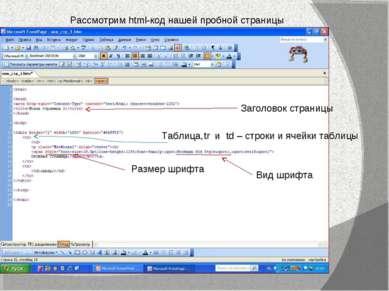 Рассмотрим html-код нашей пробной страницы Заголовок страницы Таблица,tr и td...