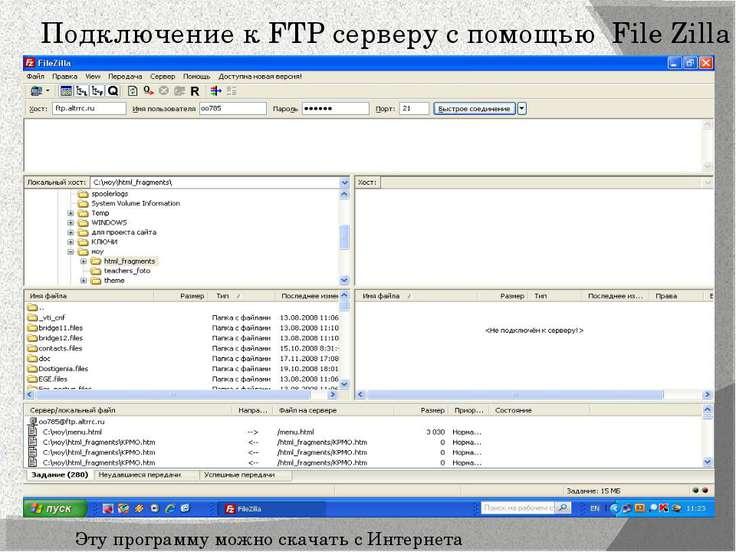 Подключение к FTP серверу с помощью File Zilla Эту программу можно скачать с ...