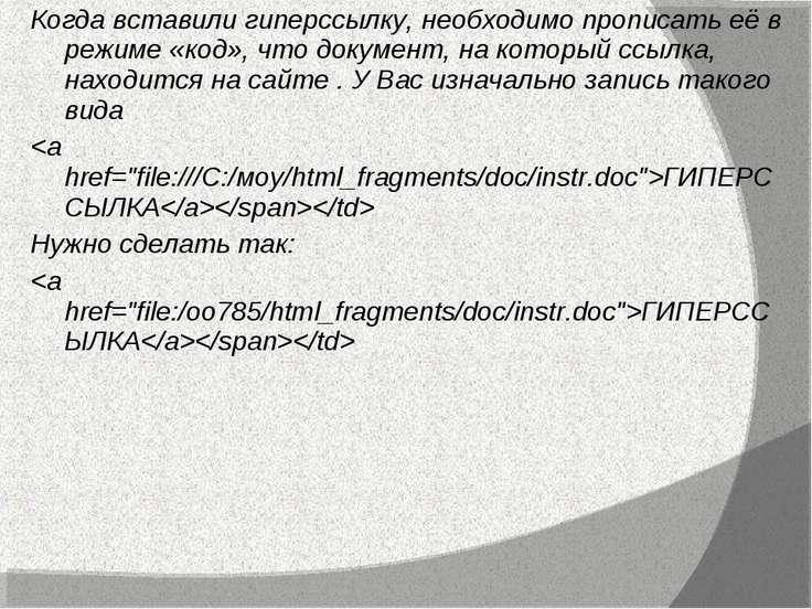 Когда вставили гиперссылку, необходимо прописать её в режиме «код», что докум...