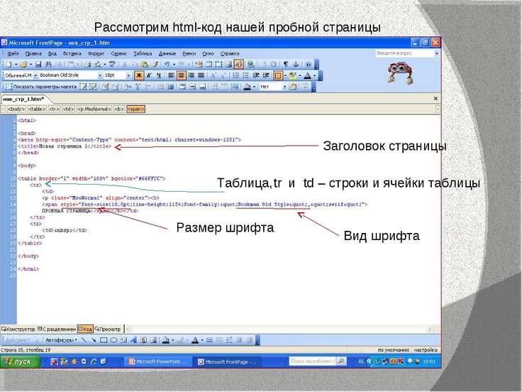 Как создать веб страницу html