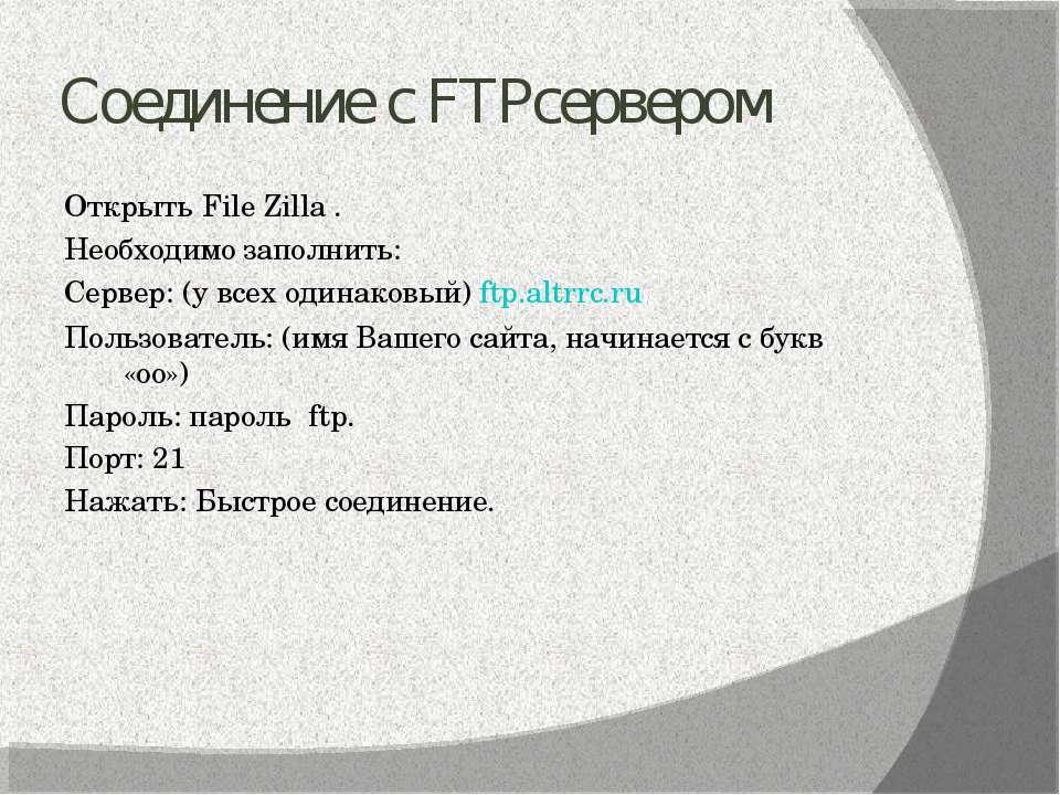 Соединение с FTPсервером Открыть File Zilla . Необходимо заполнить: Сервер: (...